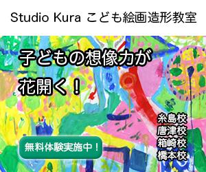 Studio Kuraこども絵画造形教室